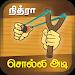 Download Tamil Word Game - சொல்லிஅடி - தமிழோடு விளையாடு 4.2 APK