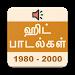 Download தமிழ் ஹிட் பாடல்கள் (1980-2000) Tamil Hit Songs 5.0 APK