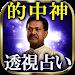 Download 【占い界◆的中神】インド神透視占い 1.1.0 APK