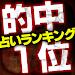 Download 【的中ランク1位】本当に当たる占い「大祓日神示」 1.0.0 APK