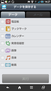Download あんしんバックアップ 2.2.0 APK
