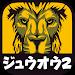 Download キャラ当てクイズ for ジュウオウジャー 1.0 APK