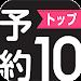 Download スマホの新作ゲーム探し-予約トップ10-★限定ギフト発行中★ 1.2.90 APK