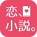 Download 恋、小説。魔法のiらんど【ぜんぶ無料の恋愛小説】 2.5 APK