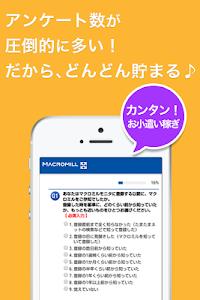 Download アンケートアプリbyマクロミル/ポイント貯めてお小遣い稼ぎ 2.5.0 APK