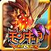 Download モンスターギア バーサス-アクションRPG-オンラインで協力プレイ 2.8.4 APK