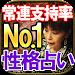 Download リピートNO.1占い【秘蔵性格占い】占い師 密詠 1.0.0 APK