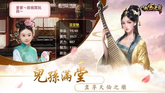 Download 叫我官老爺 - 原創宮廷模擬當官手游 1.9.08205 APK