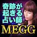 Download 奇跡が起きる占い【MEGG】2019年版◆性格占い 1.0.0 APK