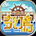 Download 奇幻島 2.17 APK