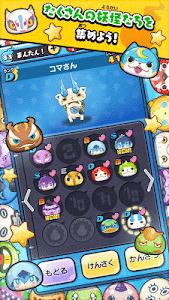 screenshot of 妖怪ウォッチ ぷにぷに version 3.46.0