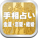 Download 手相占いアプリ・恋愛・結婚・金運の占いと手相の見方が分ります 1.0.6 APK