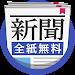 Download 新聞!全紙無料で読める!ニュースが最速でサクサク読めるアプリ 2.3.1 APK