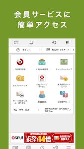 Download 楽天カード:明細確認・家計簿レシート撮影アプリ。ATM検索も 5.33.0 APK