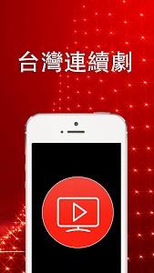 Download 看看TV - 中港台日韩 电视剧 1.3.9.9 APK