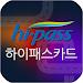 Download 고속도로 하이패스카드 2.4.4 APK