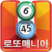 Download 로또매니아 (무료) 1.9.35 APK