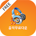 Download 무료음악다운 1.1.0 APK