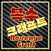 Download 복수크래프트 7.6 APK