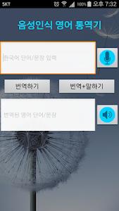 Download Korean to English translator 0.1.23 APK