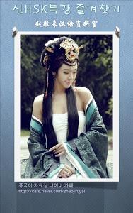screenshot of 중국어 신HSK 특강 즐겨찾기 version 18.09.13