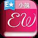 Download 1日1話無料!オトナの恋愛小説―エブリスタウーマン― 1.4 APK