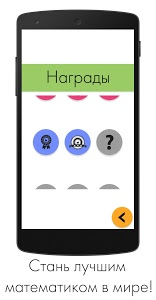 Download 2+2 - IQ test 2.21 APK