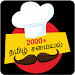 Download 2000+ Tamil Recipes and Tips 4.0 APK