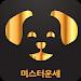 Download 미스터운세 (무료 운세 사주 궁합 토정비결 2018) 1.14 APK