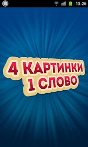 Download 4 Фотки 1 Слово - Угадай Слово 3.139.5z APK