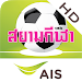 Download AIS Sport Arena for Tablet 1.0 APK