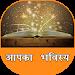 Download Aapka Bhavishya 1.1 APK