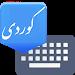 Download Advanced Kurdish Keyboard 5.0 APK