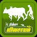 Download Vivasayam - விவசாயம் : வாங்க விற்க, மாடித்தோட்டம் 2.3 APK