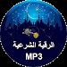 Download Al Ruqyah Al Shariah MP3 1.1.0 APK