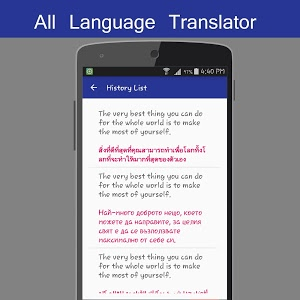screenshot of All Language Translator Free version 1.5