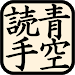 Download AozoraYomite 0.9.9.7 APK