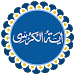 Download Ayatul Kursi with Tajweed 2.0 APK