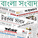 Download Bangla News - All Bangla newspapers India 4.0 APK