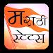 Best Marathi DP Status