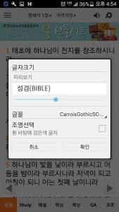 screenshot of Bible 25 version 3.7