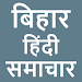 Download Bihar Hindi News - Newspapers 1.5 APK