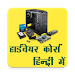 Download Computer Hardware Course Hindi, Hardware Repairing 1.6.0 APK