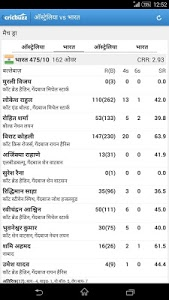 Download Cricbuzz - In Indian Languages 1.8 APK