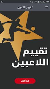 Download Dawri Plus - دوري بلس 11.1 APK