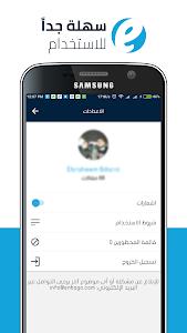 Download Enbago 2.0.4 APK