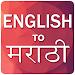Download English To Marathi Translator 3.2 APK