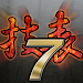Download Fans make MoveList for tekken7 1.01 APK