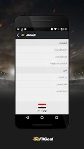 Download FilGoal 3.2.0 APK