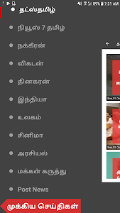 screenshot of Flash News : Tamil version 24.5